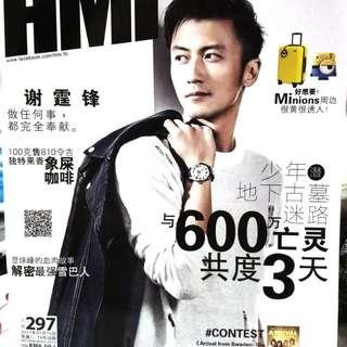 Used HMI Magazine