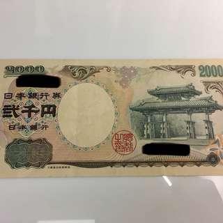 日本千禧年紀念鈔票 (¥2000日圓紙幣)