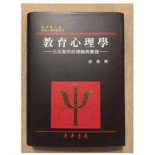 教育心理學-張春興(定價580)