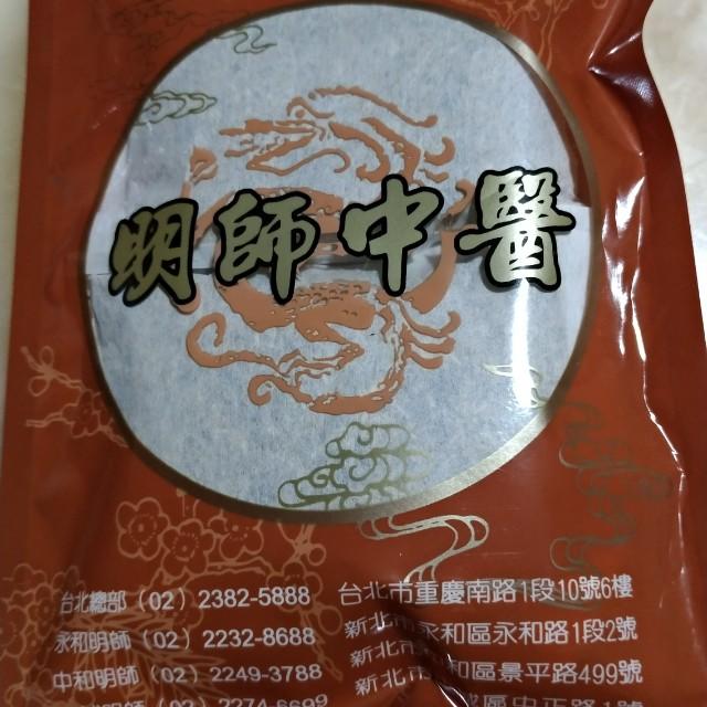 中醫減肥茶