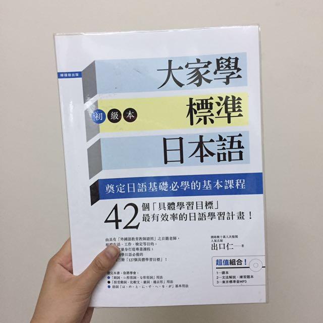 大家學標準日本語 初級本