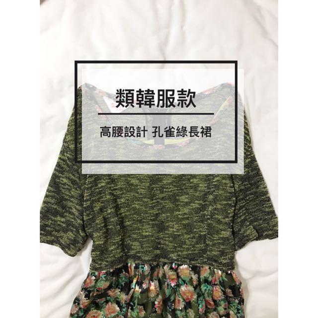 類韓服款 孔雀綠 長裙 超美