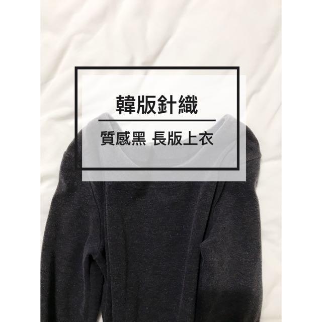 划算二手 冬天 俐落黑色質感 棉質彈性 長版上衣 洋裝