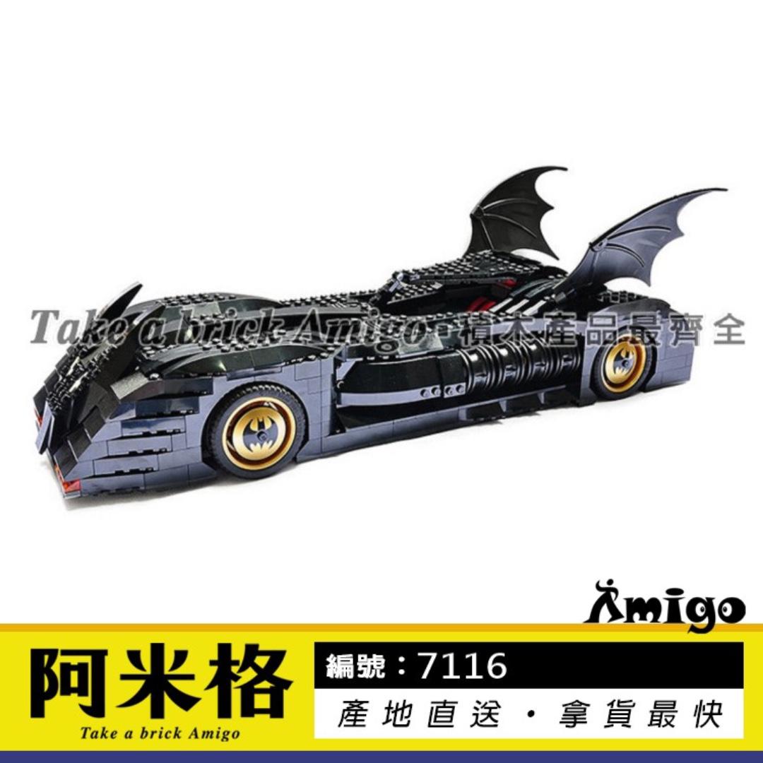 阿米格Amigo│得高7116 蝙蝠車 蝙蝠戰車 超級英雄 蝙蝠俠 正義聯盟 非樂高7784但相容