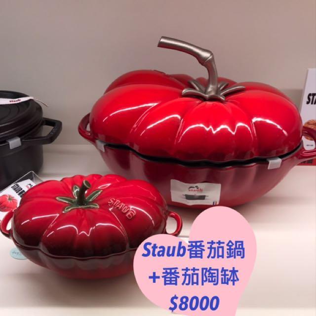 Staub番茄鍋+陶缽