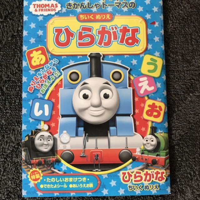 Thomas Coloring Book And Hiragana Learning