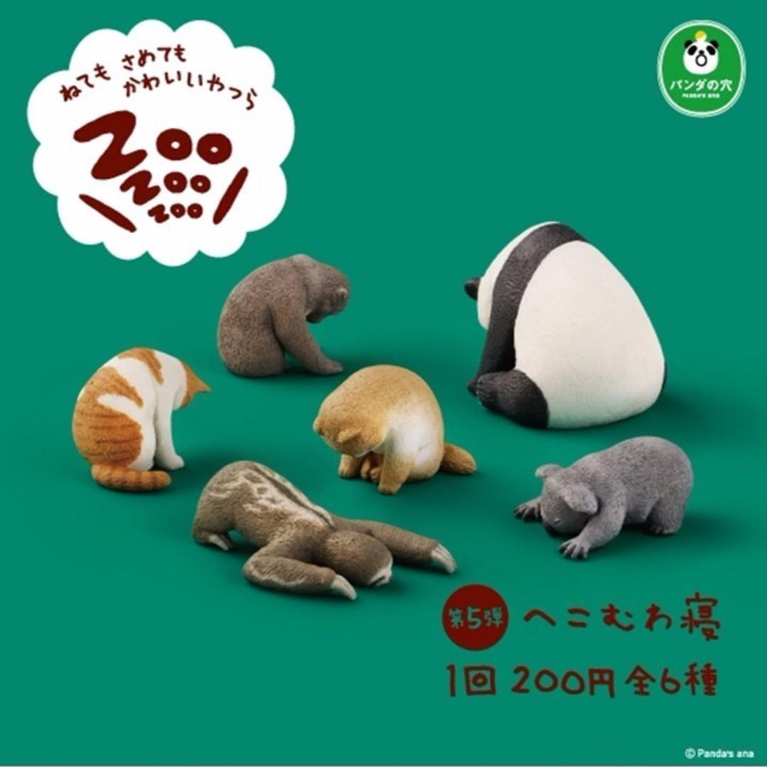 【Wenwens】日本 正版 轉蛋 扭蛋 T-ARTS 熊貓之穴 ZOO 休眠動物園 P5 第五彈 一套6款