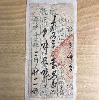 [罕有] 清代文物 光緒十三年 花戶男丁交稅票據