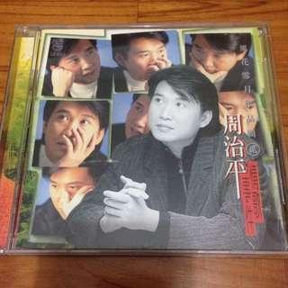 周治平 風花雪月作品集 CD 1995