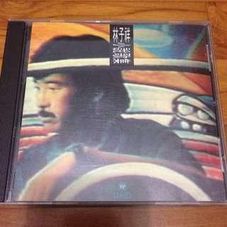 林子祥 CD 1991