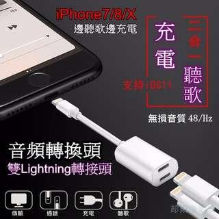 《C178》iPhone7/8/X 雙Lightning 聽歌、充電、可通話 一分二音頻轉接線 耳機轉接頭