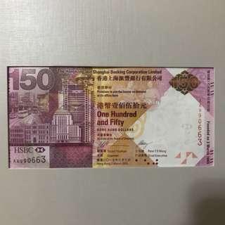 (AA990663:另有多張可選)2015年 匯豐銀行150週年 紀念鈔 HSBC150 - 匯豐 紀念鈔