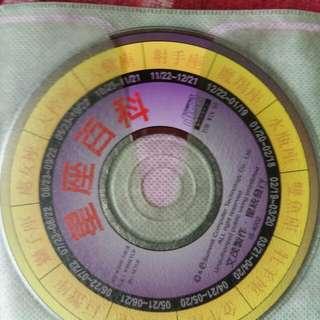 星座百科光碟