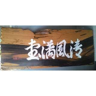 日本黑柿木木匾 陰刻「清風滿堂」稀少