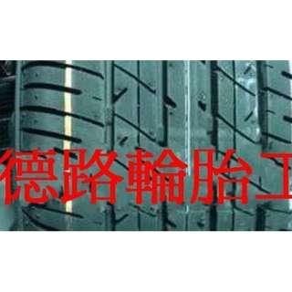 {高雄八德路輪胎工廠}普利司通 215/55/17 花紋ER33 安靜與高速胎 3050元含工資裝好