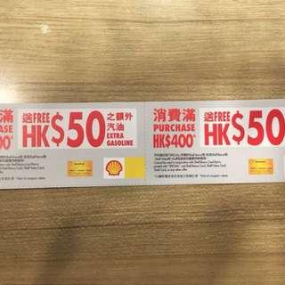(包郵)Shell汽車油券$100(1L平$3)
