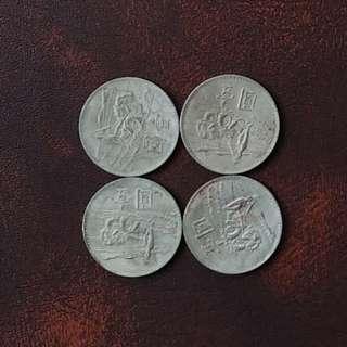 58年糧農壹圓紀念幣4枚