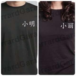 Xiao Ming Xiao Li Couple Tee Shirt