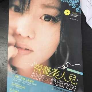台灣書 視覺美人兒