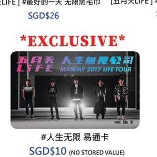 Mayday 2017 Concert EZ-Link Card