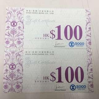 Sogo coupon gift certificate 崇光百貨現金券