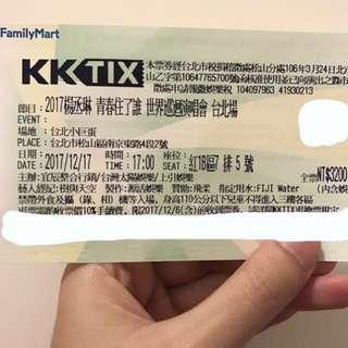 -Dan小舖- ❗️降價求售❗️ 楊丞琳 12/17青春住了誰 世界巡迴演轉會 台北場 演唱會門票