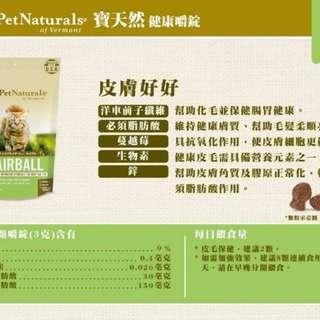美國 PetNaturals 寶天然  皮膚好好 Hairball  貓咪嚼錠,貓咪保健 30顆