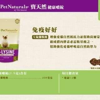 美國 PetNaturals 寶天然  免疫好好貓嚼錠 L-Lysine  貓咪嚼錠,貓咪保健 60顆