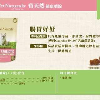 美國 PetNaturals 寶天然  腸胃好好貓嚼錠 Daily Probiotic Feline  貓咪嚼錠,貓咪保健 30顆