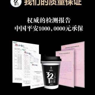 綠色食品減肥奶茶 安全高效 321減肥奶茶