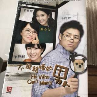 He who can't marry DVD