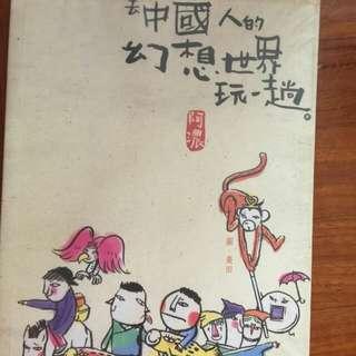 去中國人幻想世界走一趟