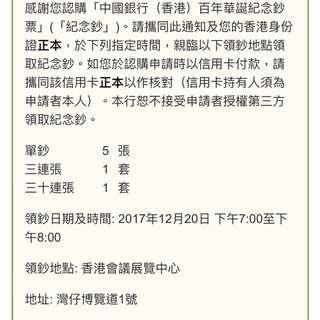 中國銀行(香港)百年華誕紀念鈔票全套