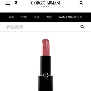 半價 Giorgio Armani唇膏 #504色