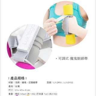 Lux yoga 啞鈴 桃紅 0.5kg*2 全新未拆 附盒