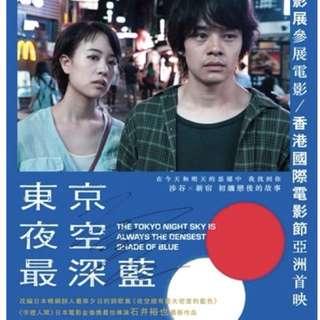東京夜空最深藍 電影換票券 2張