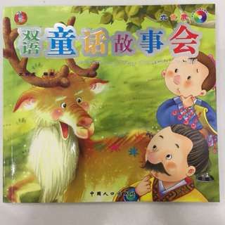 Collection of Fairy Tales (Chinese &/or English)
