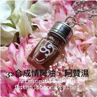 32合成油
