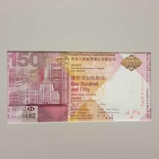 有生有發有易AA393682-HSBC150紀念鈔-直版。無4無7 可議價