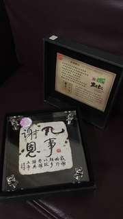 炭燒書法擺設(13cm X 13cm)