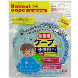 Hair Cut Cape For Kids