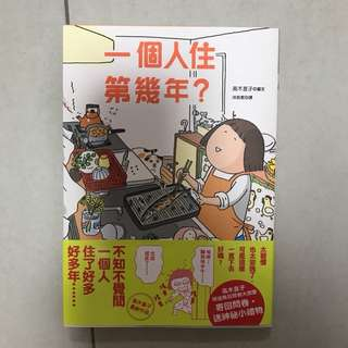 高木直子 一個人系列