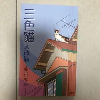 赤川次郎 三色貓系列