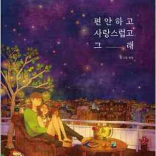 Love Is by Puuung (KR Version)