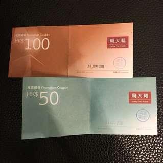 周大福禮券 價值150港幣