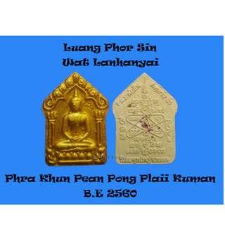 Thai Amulet - Lp Sin Wat Lanhanyai Phra Khun Pean Pong Plaai Kuman B.E 2560