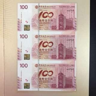 (三連鈔36-383744)2012年 中國銀行百年華誕紀念鈔 BOC100 香港中國銀行 - 中銀 紀念鈔