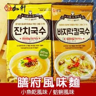 膳府 小魚乾/蛤蠣風味麵
