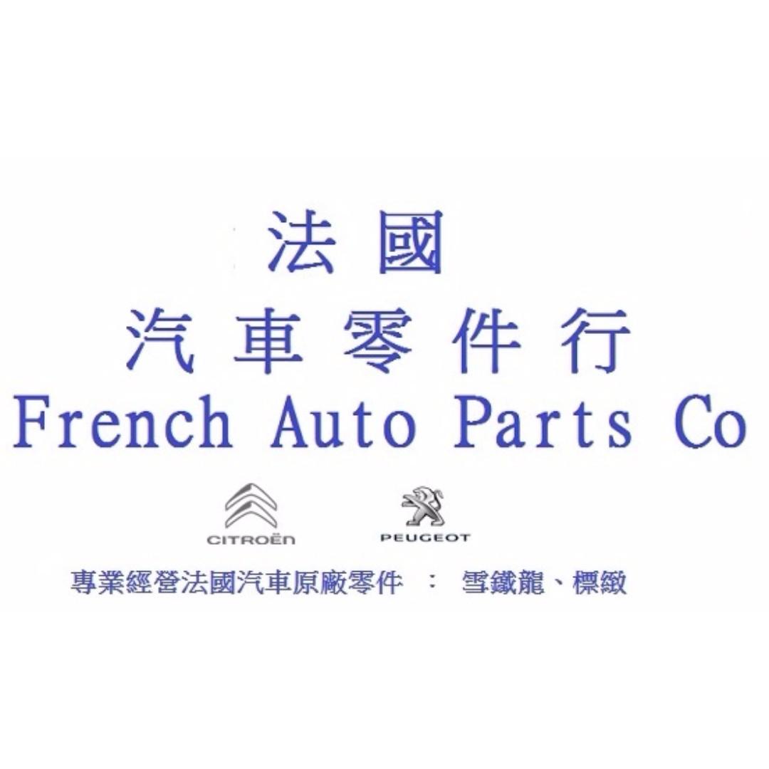 法國汽車原廠零件:雪鐵龍、標緻