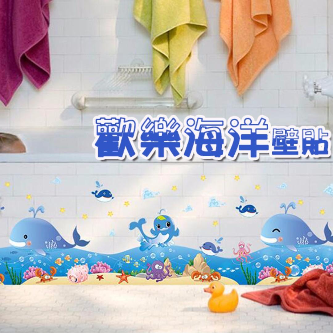 【現貨】壁貼 海洋 鯨魚 海底世界 超商取貨 壁紙 牆貼 JB0375《歡樂海洋踢腳線 XL7149》【居家城堡】
